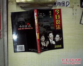 今日说法精华版2006中央电视台今日说法栏目组