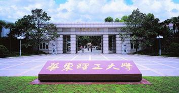 华东理工经济学分流金融学