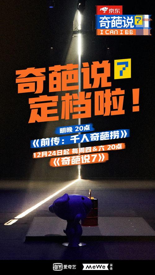 责:奇葩说第七季定档奇葩说第七季前传奇葩说第七季官宣定档了!