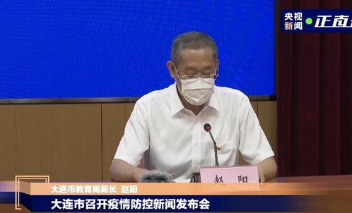 图片来源:央视新闻大连市卫生健康委副主任赵连在发布上介绍,截至29日24时,累计完成核酸采样409万份,即日起,对高风险地区重点人群开展第二次核酸采样.