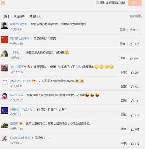 中国重新成为印度最大贸易伙伴冲上微博热搜
