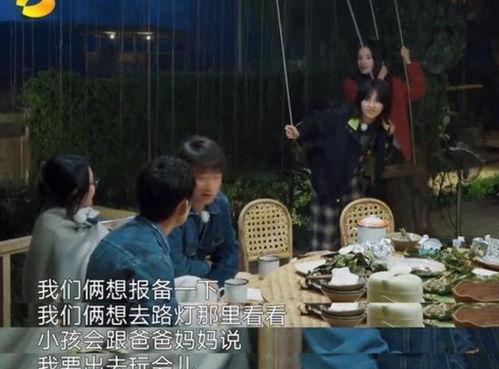 责:在《向往的生活》第四季第一期的时候,迎来两个客人,周迅和张婧仪,张婧仪跟张子枫