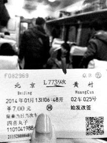 今日起网订火车票票面不再显示乘客姓名杜绝化名购票