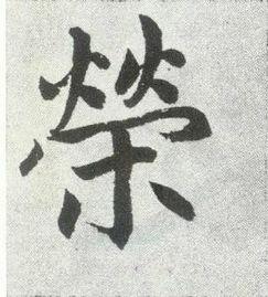 吴玉生楷书字帖(吴玉生行楷 和 田英)