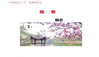 描写春景的诗句古诗词
