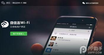 微信公众平台推出 微信连WiFi 新功能插件