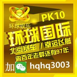 赛车微信公众号北京赛车微信群下注群