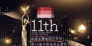 预告16日19时30图文微博直播金鹰节颁奖