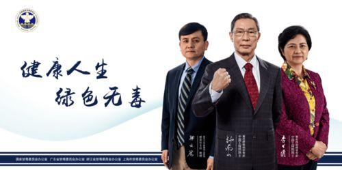 钟南山李兰娟张文宏禁毒宣传片:珍爱生命远离毒品