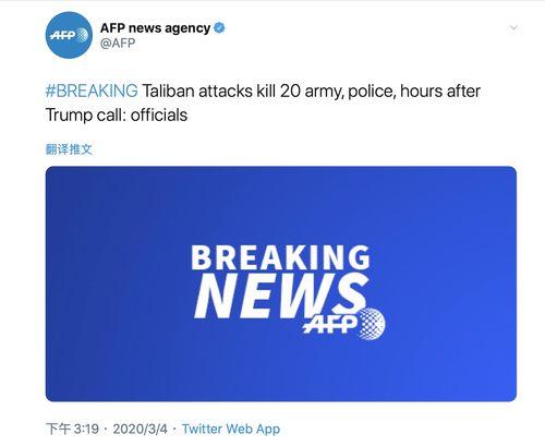 特朗普与塔利班领导人通话后几小时,塔利班杀死20名军警