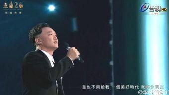 台湾金曲奖揭晓 陈奕迅26首歌曲串烧 周杰伦张学友陪跑 8