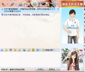 如何取消QQ秀
