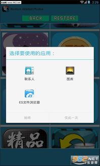 恢复删除的照片安卓免费版 恢复删除的照片app下载v3.0 乐游网安卓下载