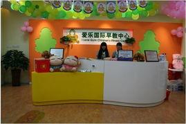 爱乐国际早教中心苏州有哪些店