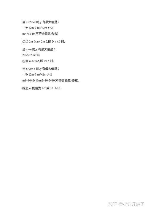 辽宁省中考数学关于二次函数的常考题型以及解法  二次函数压轴题万能解法