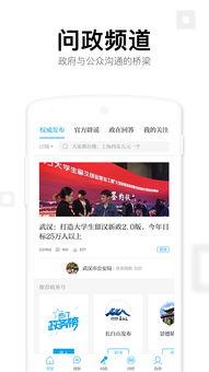 澎湃新闻app下载澎湃新闻安卓版客户端