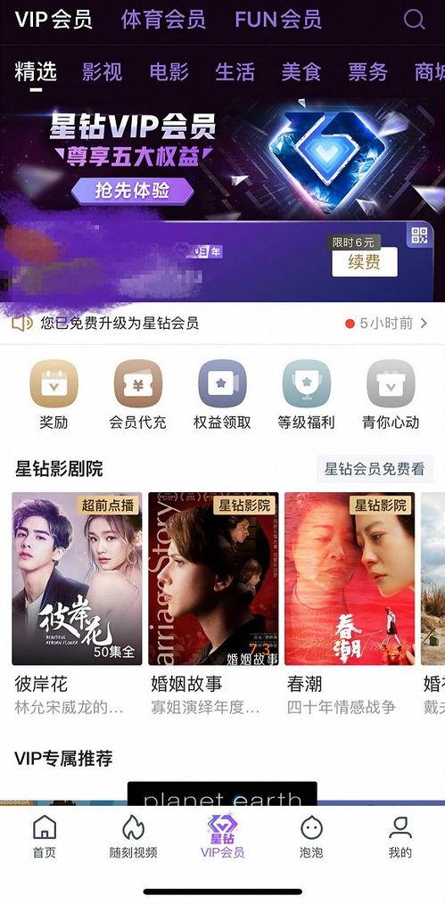 爱奇艺app客户端也上线了星钻vip会员频道