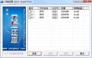 文件自动备份还原软件