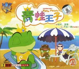 青蛙王子中積累的名句是