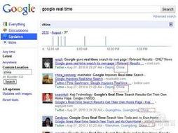谷歌即时搜索