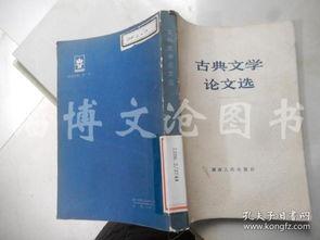 韩国古典文学毕业论文