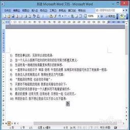 word怎么保存文档