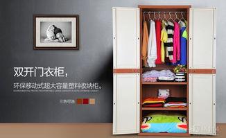 简易的塑胶衣柜