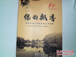 赞美华南农业大学文章和诗歌