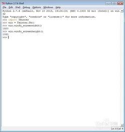 python获取屏幕分辨率