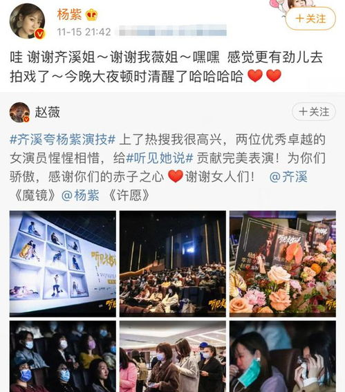 杨紫回应被夸演技,感谢前辈齐溪赵薇,激动表示更有劲去拍戏了