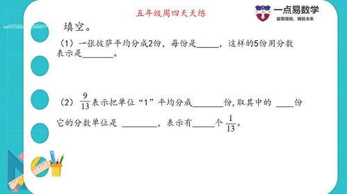 五级的数学工作计划